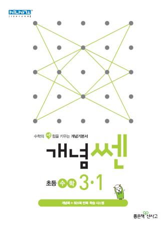 개념쎈 초등 수학 3-1(2020)